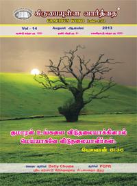 August 2013 Magazine
