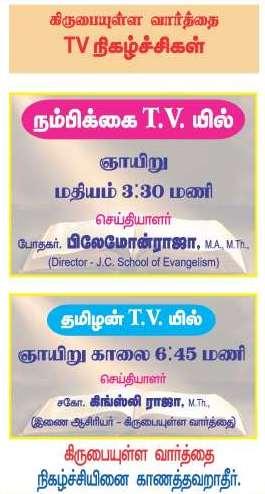 TV  Timings