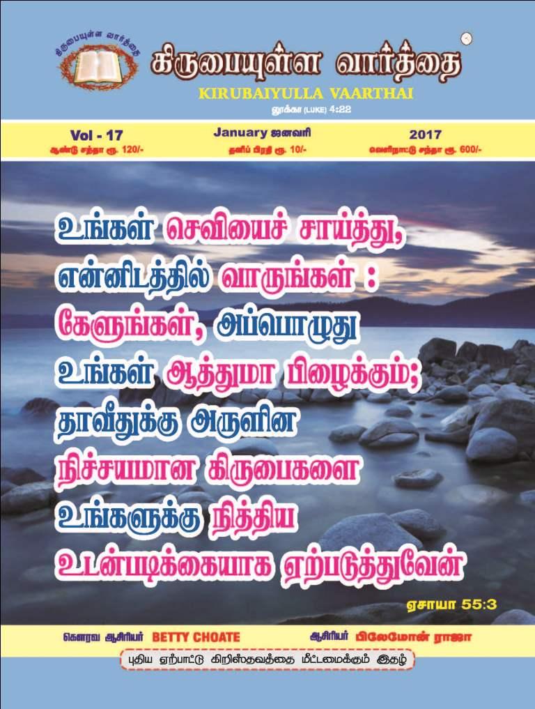 January 2017 Kirubaiyulla Varthai