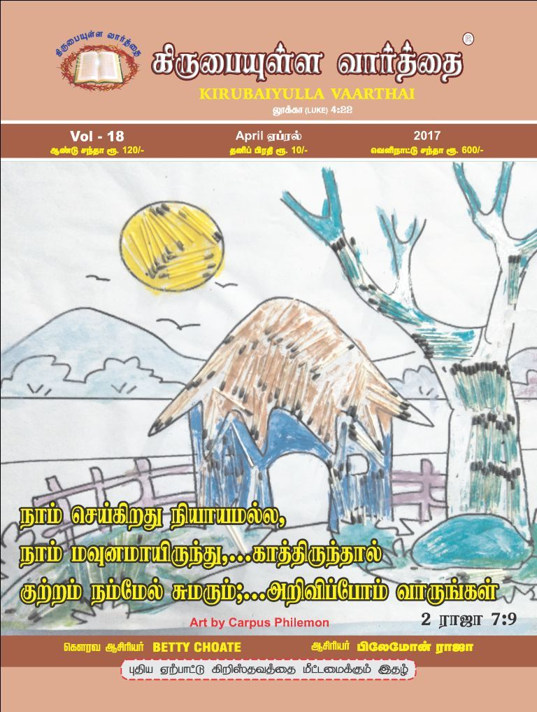 Kirubaiyulla Varthai