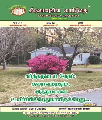 May2018 Kirubaiyulla Varthai
