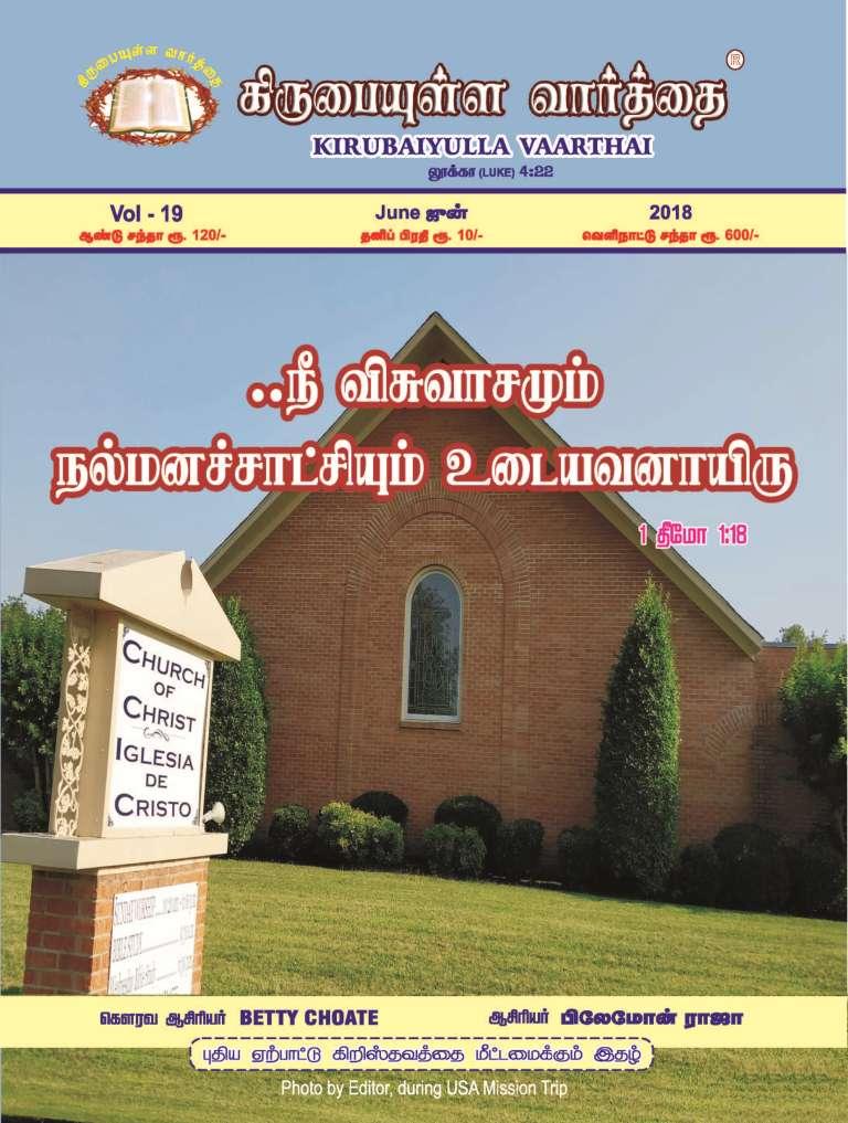 June 2018 Kirubaiyulla Varthai