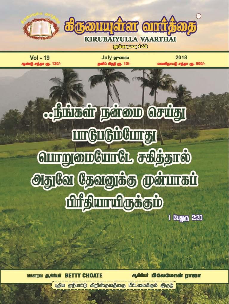July 2018 Kirubaiyulla Varthai