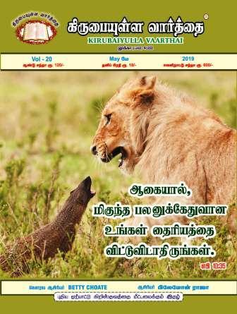 May 2019 Kirubaiyulla Varthai