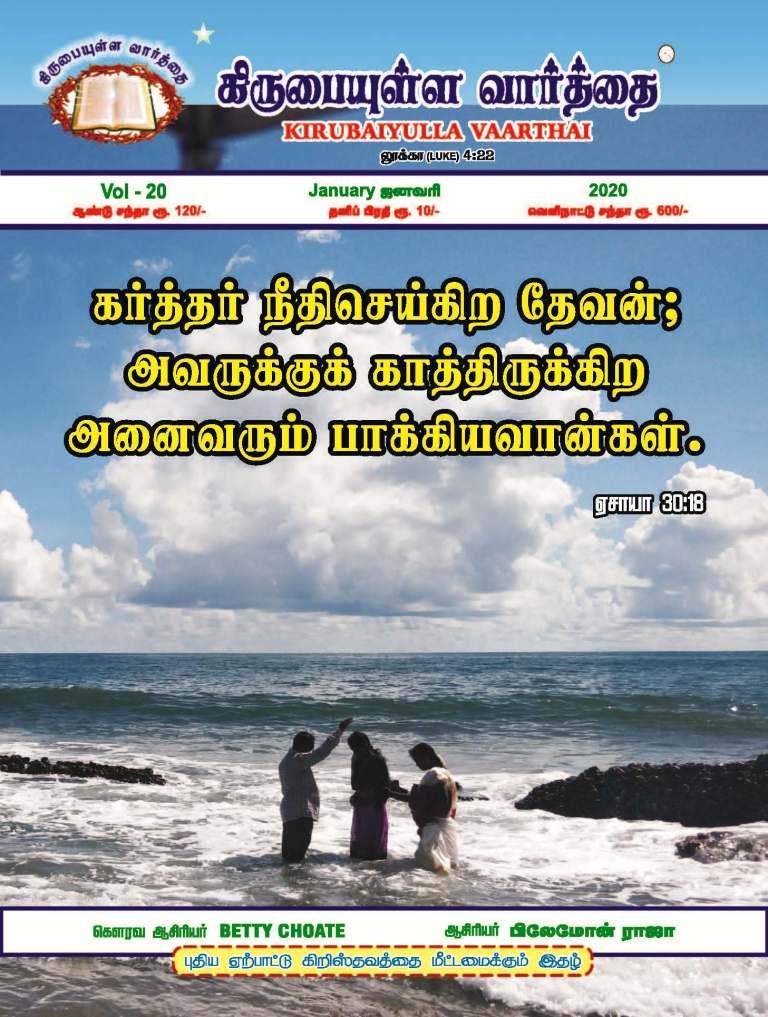 january 2020  Kirubaiyulla Varthai