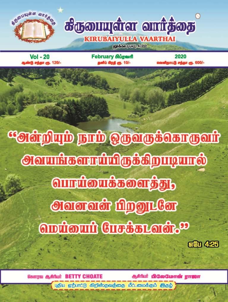February 2020 Kirubaiyulla Varthai