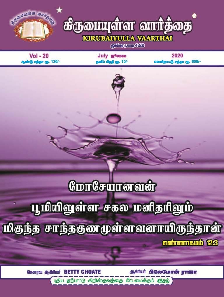 July 2020 Kirubaiyulla Varthai