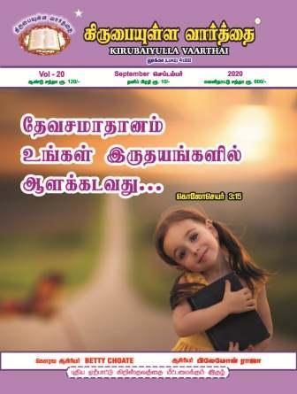 September 2020 Kirubaiyulla Varthai