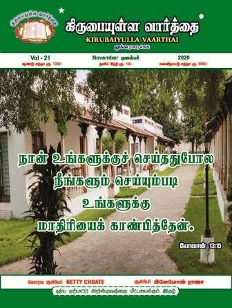 November 2020 Kirubaiyulla Varthai