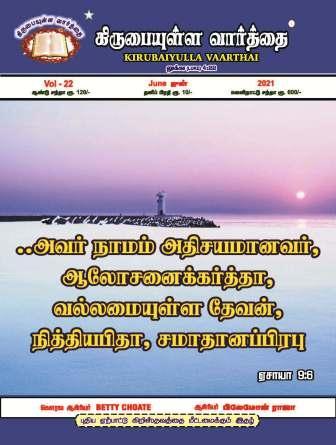 June 2021 Kirubaiyulla Varthai
