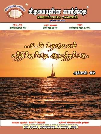 July 2021 Kirubaiyulla Varthai